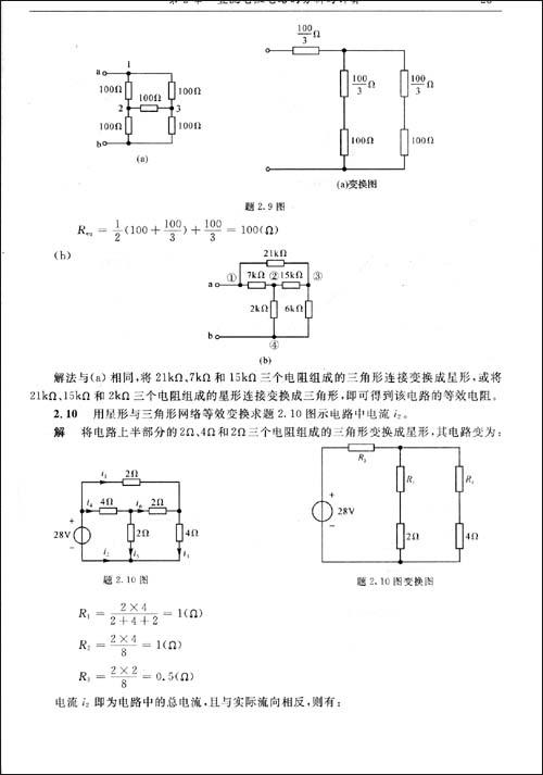 电路原理学习指导与习题分析