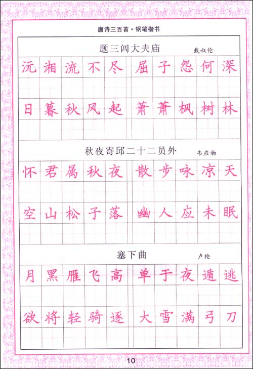 司马彦字帖:唐诗三百首(钢笔楷书)(描红临写版)