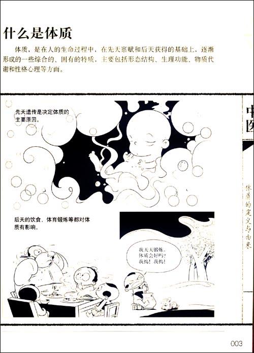 漫画中医:体质篇
