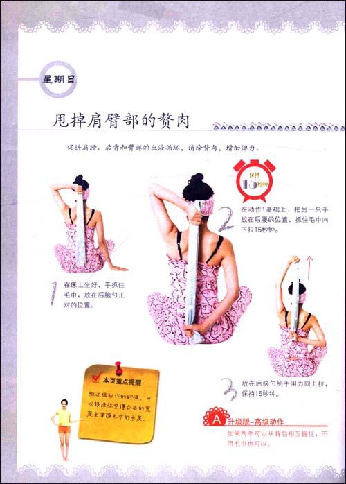 韩国超模艾米的轻松瘦身秘笈:穿着睡衣就能瘦1