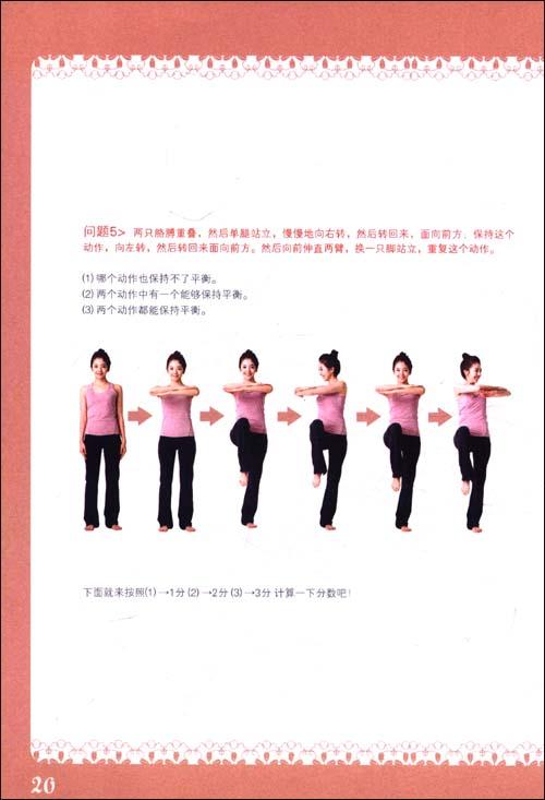 韩国超模艾米的轻松瘦身秘笈:穿着睡衣就能瘦2