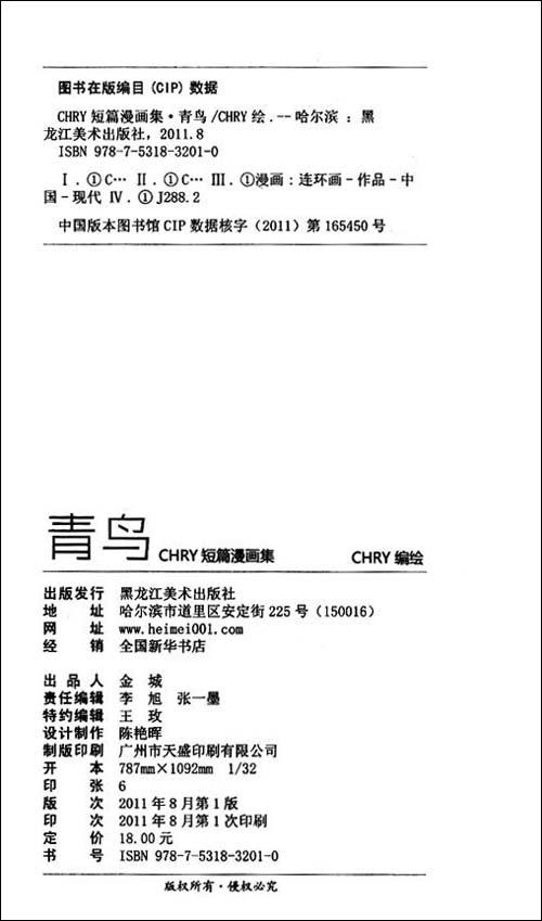 CHRY短篇漫画集•青鸟