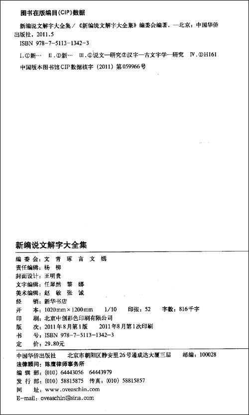 新编说文解字大全集