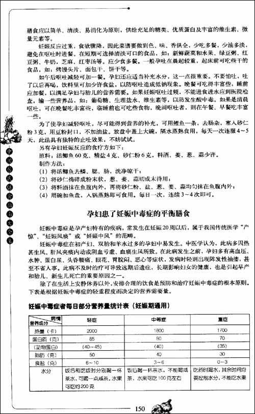 中国居民膳食指南大全集
