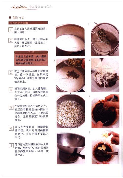 日本顶级甜点师的烘焙创意