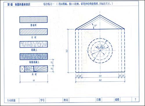 土木建筑工程制图习题集(附光盘1张)