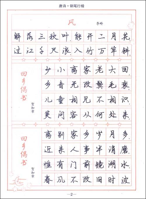 司马彦字帖:唐诗(钢笔行楷)图片