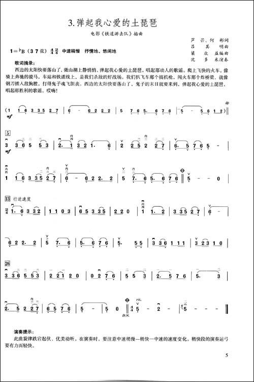 回至 红歌汇:二胡演奏经典歌曲90首(欣赏版)(附cd光盘6张) (平装)