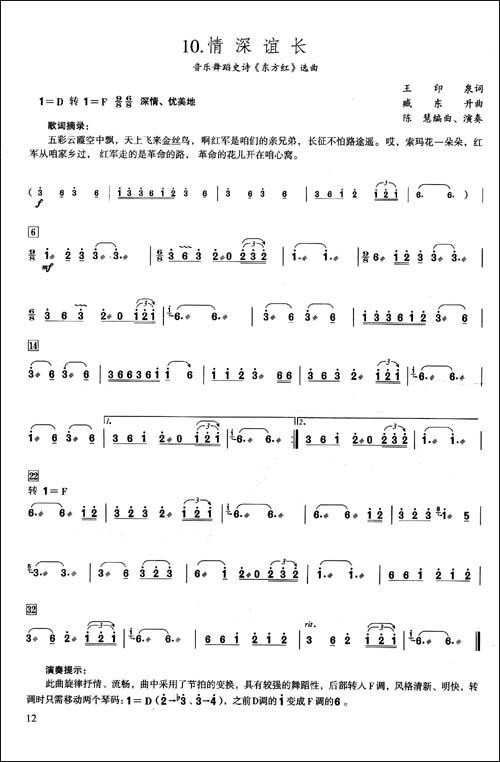 映山红古筝简谱-教唱九九艳阳天简谱