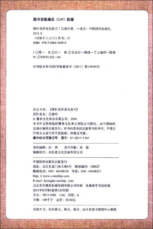尚锦手工入门工具书03:棒针花样变化技巧
