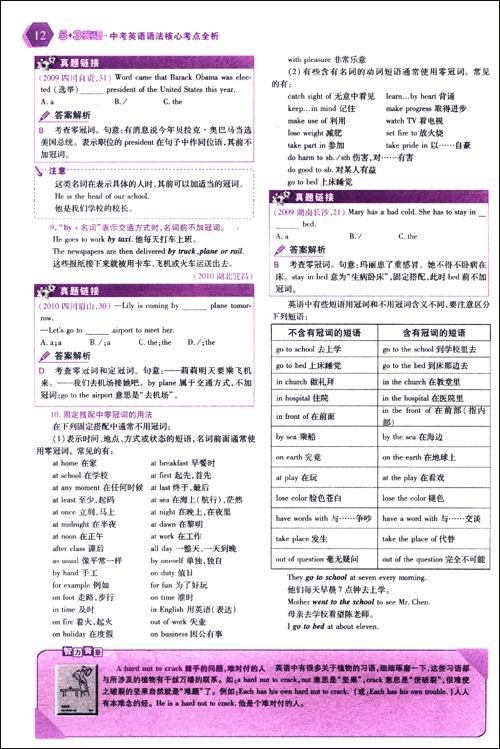 3英语语法系列图书:中考英语语法核心考点全析(2012版)(附答案全解全