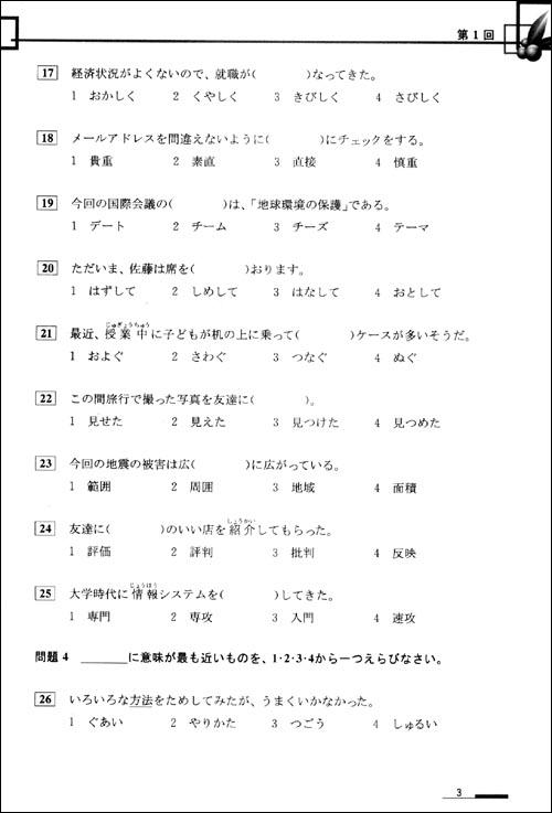 新日本语能力考试•N3全真模拟试题