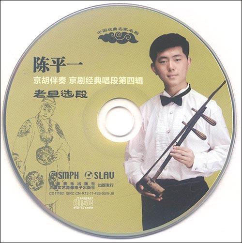 陈平一京胡伴奏:老旦篇