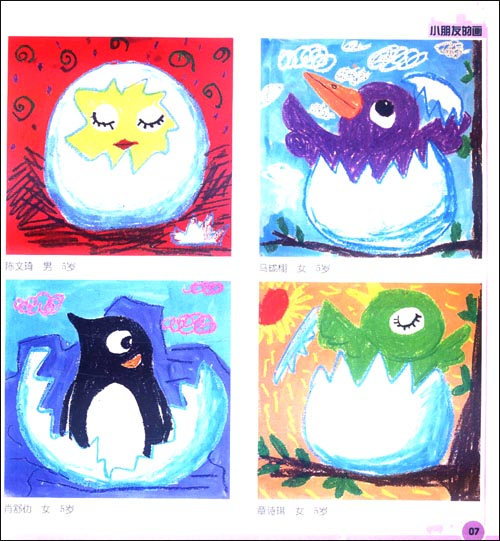 儿童创意绘画(2提高篇3-5岁)