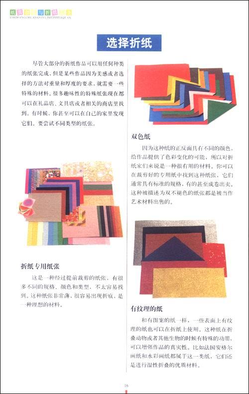 纸张创意与折纸大全