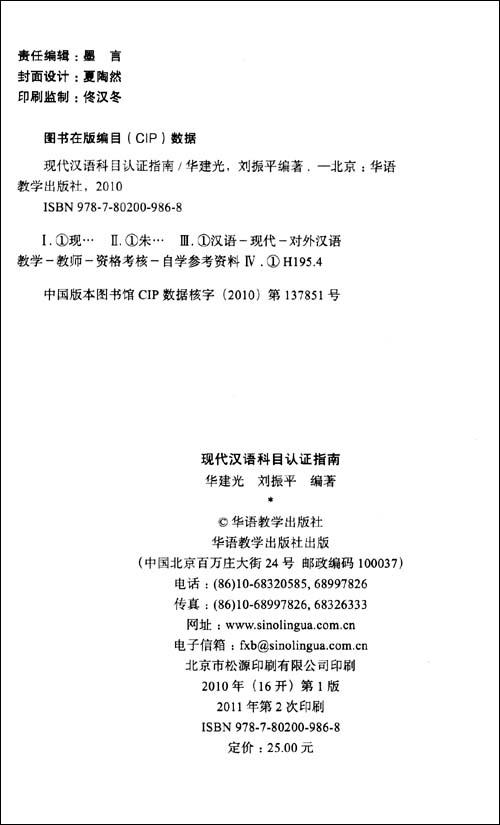 现代汉语科目认证指南