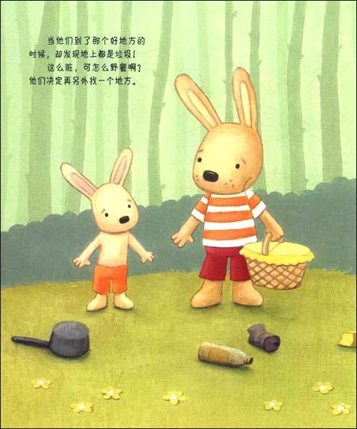 幸福的小土豆:让孩子体验幸福的最佳读本