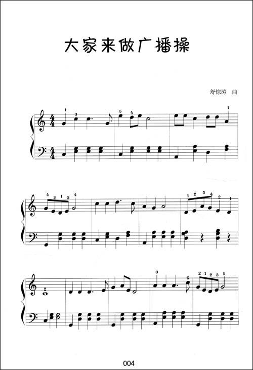 回至 快乐儿歌钢琴曲集(中)(附cd光盘1张) (平装)
