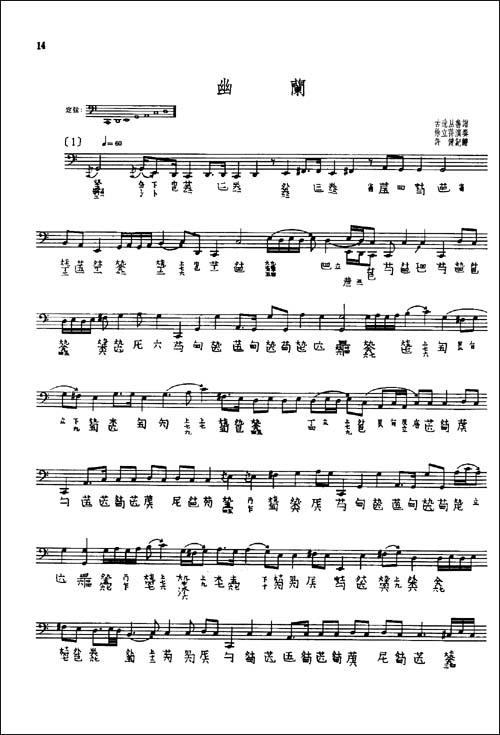 古琴曲长相思曲谱分享展示图片