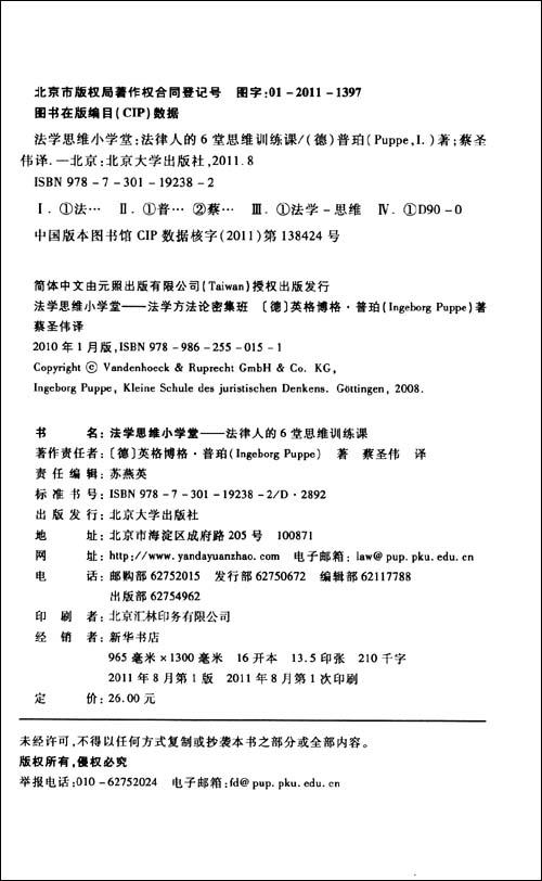 法学思维小学堂:法律人的6堂思维训练课