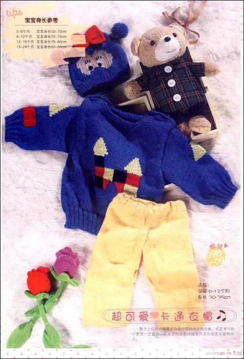 宝宝必需品:0-3岁宝宝棒针穿戴
