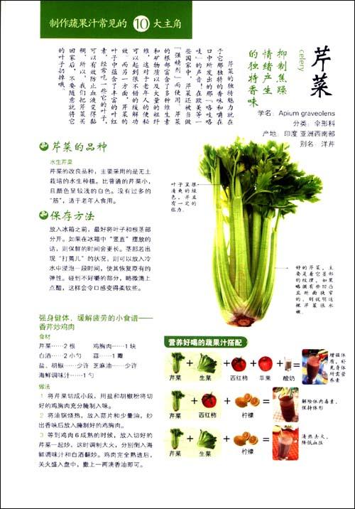 图解瘦身养颜蔬果汁速查全书
