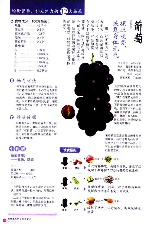 图解本草纲目蔬果食疗养生速查全书