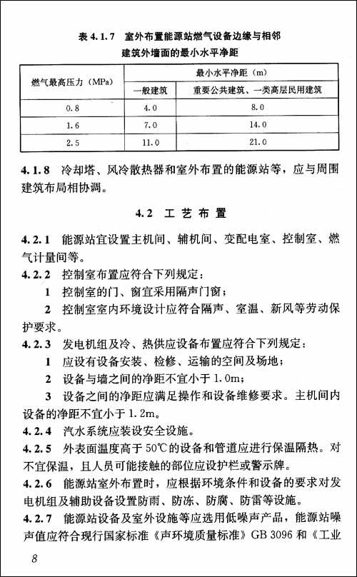 中华人民共和国行业标准:燃气冷热电三联供工程技术规程