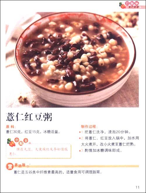 胃肠病食疗菜谱