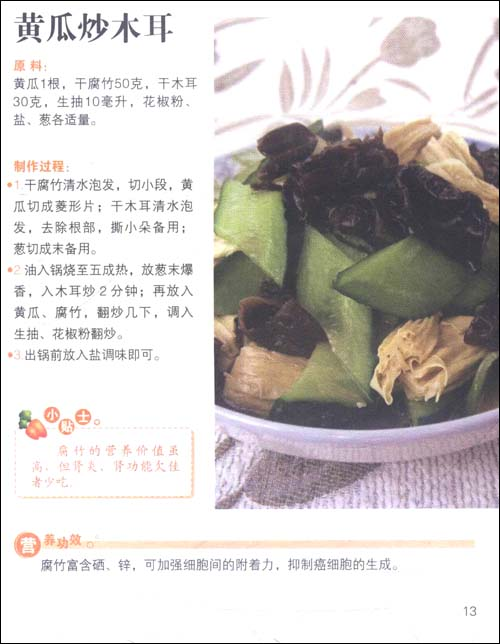 防癌抗癌食疗菜谱