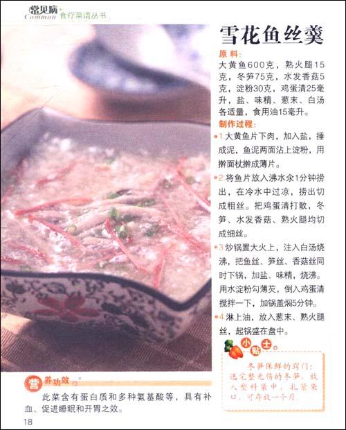 高血脂食疗菜谱