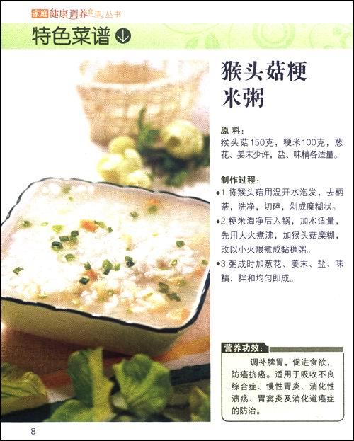 五谷杂粮营养方案