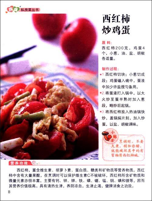 芹菜叶炒花生