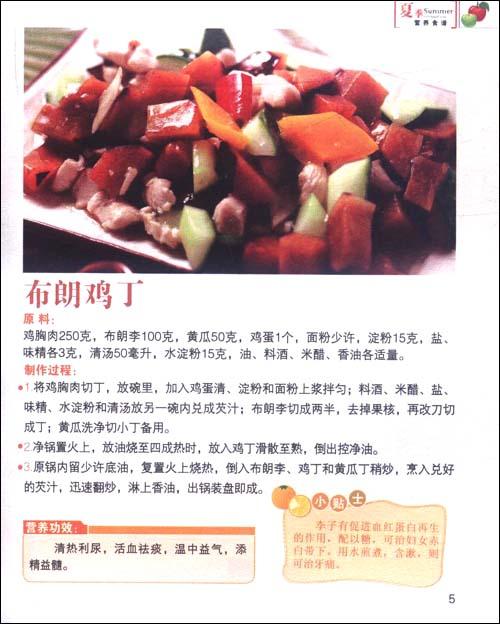 夏季营养食谱