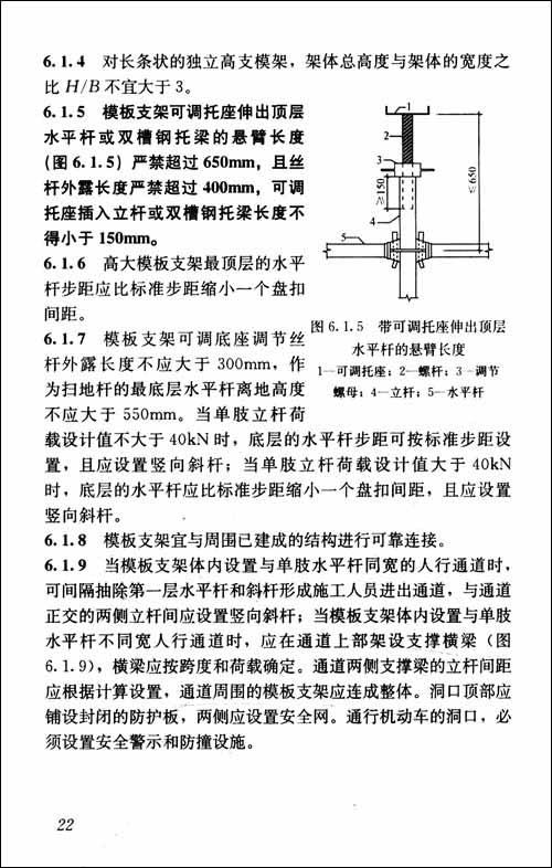 中华人民共和国行业标准:建筑施工承插型盘扣式钢管支架安全技术规程