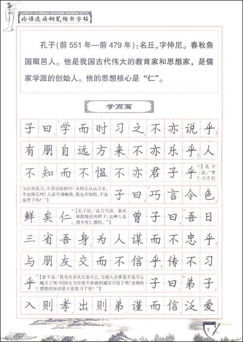 钢笔楷书描摹字帖(全新版)