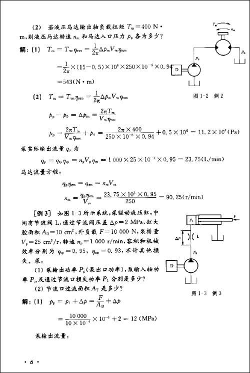 工程机械液压系统设计