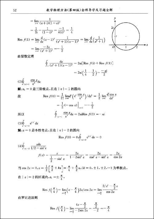 数学物理方法:全程导学及习题全解