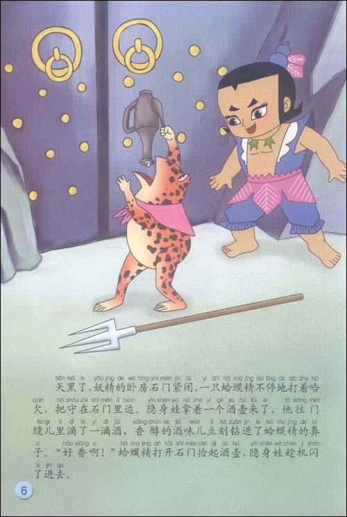 中国动画经典:葫芦兄弟系列