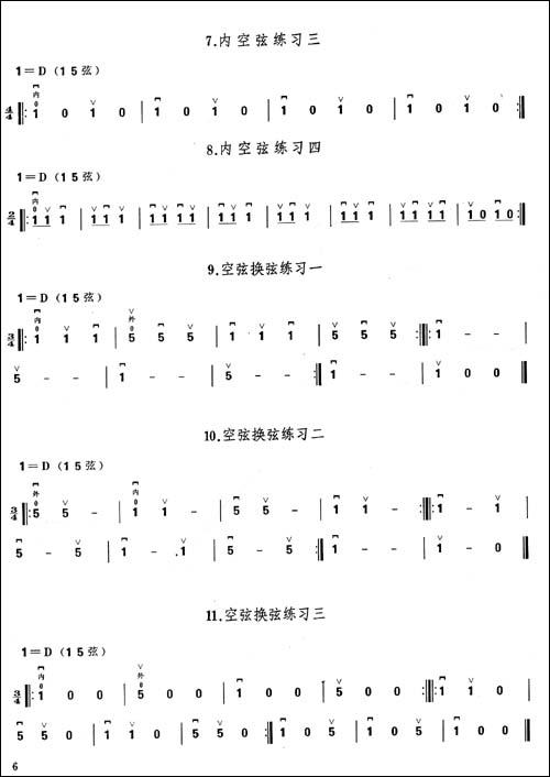 二泉音乐曲谱二胡曲