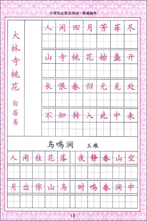 司马彦字帖:小学生必背古诗词(钢笔楷书)