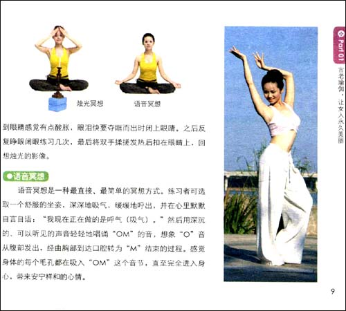 生活坊72•越练越美特效瑜伽:美肤塑身瑜伽60式