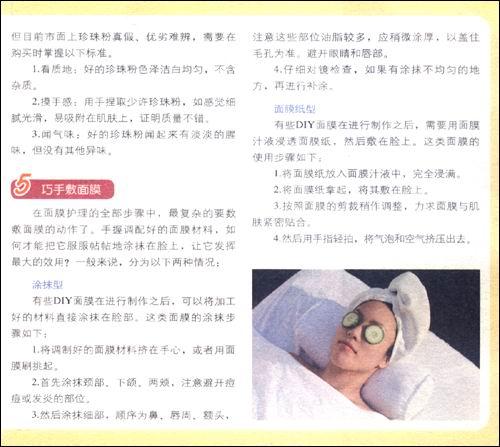 给肌肤纯天然的呵护•天然面膜 颈膜 手膜DIY