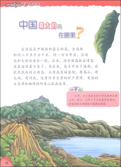 北斗百科系列•十万个为什么:奇趣大自然