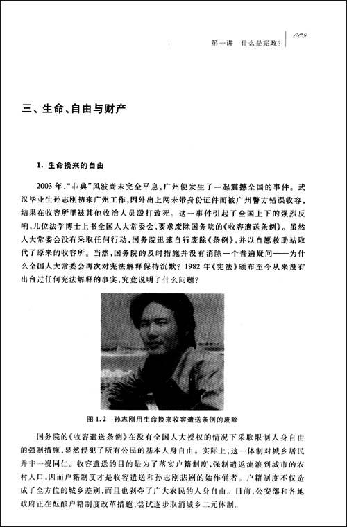 学术教科书:宪法学讲义