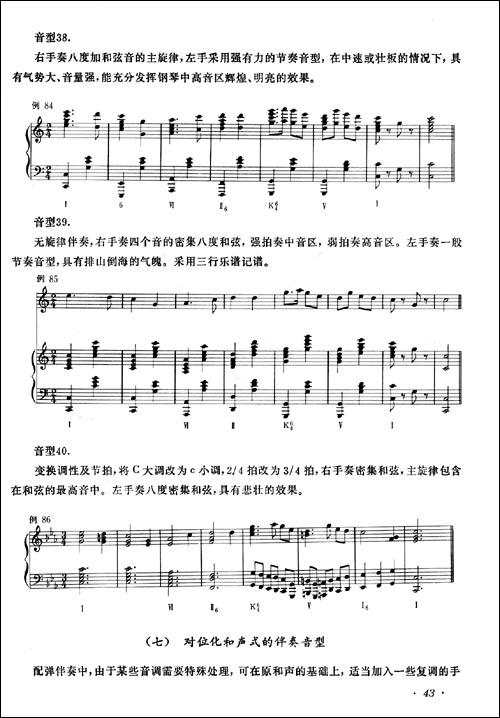 实用钢琴即兴伴奏编配法:伴奏音型50例
