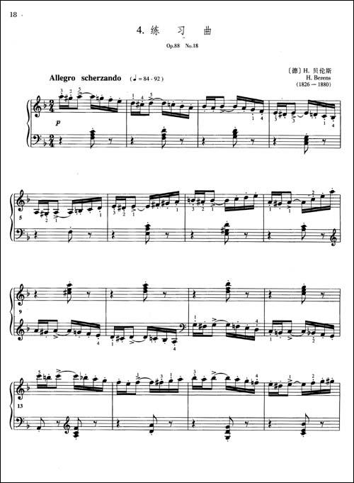 中央音乐学院海内外钢琴考级教程2