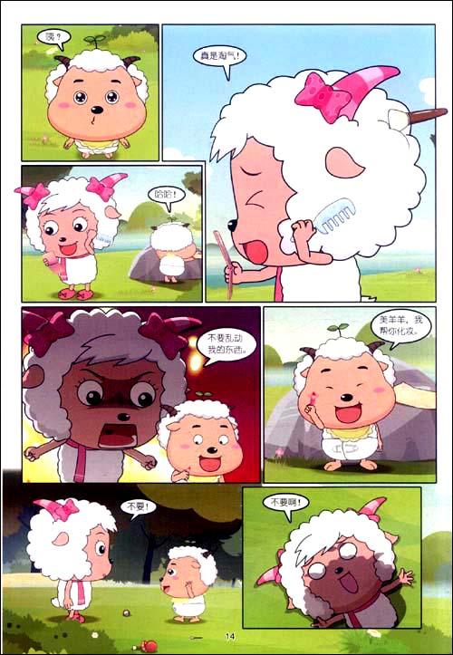 羊羊4 一起去放风筝 童趣出版有限公司 漫画绘本 少儿 万禧书坊 马来图片