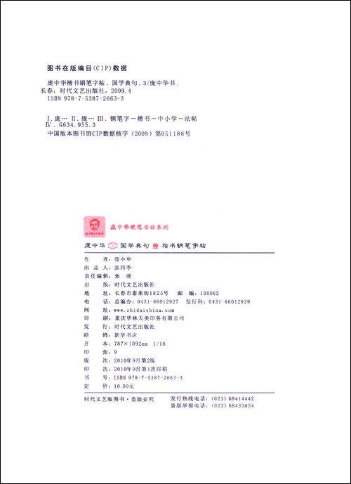 庞中华楷书钢笔字帖•国学典句