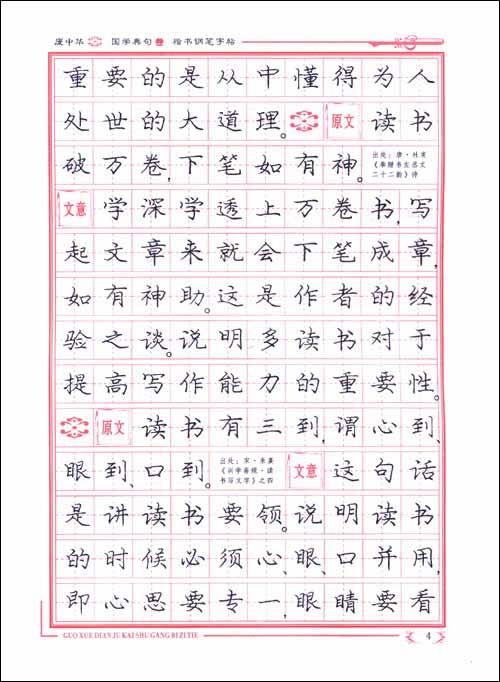 庞中华楷书钢笔字帖61国学典